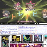 トレナビ 遊戯王OCG最新情報 サプライ まとめサイト
